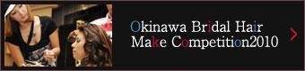 沖縄ブラダルヘアメイクコンペティション2010